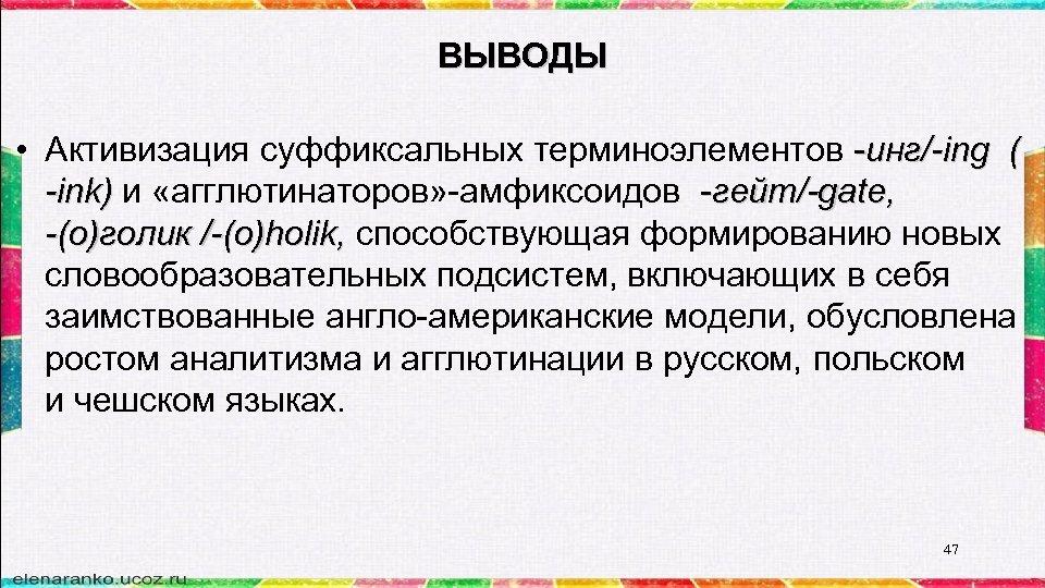 ВЫВОДЫ • Активизация суффиксальных терминоэлементов -инг/-ing ( -ink) и «агглютинаторов» -амфиксоидов -гейт/-gate, -(о)голик /-(o)holik,