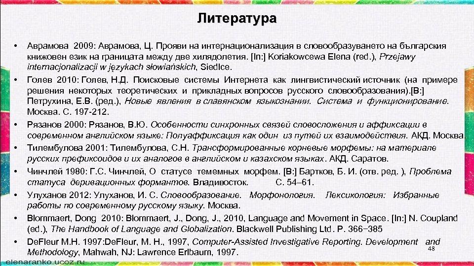Литература • • Аврамова 2009: Аврамова, Ц. Прояви на интернационализация в словообразуването на българския