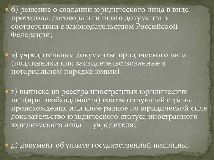 б) решение о создании юридического лица в виде протокола, договора или иного документа