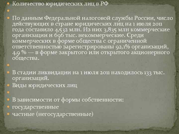 Количество юридических лиц в РФ По данным Федеральной налоговой службы России, число действующих
