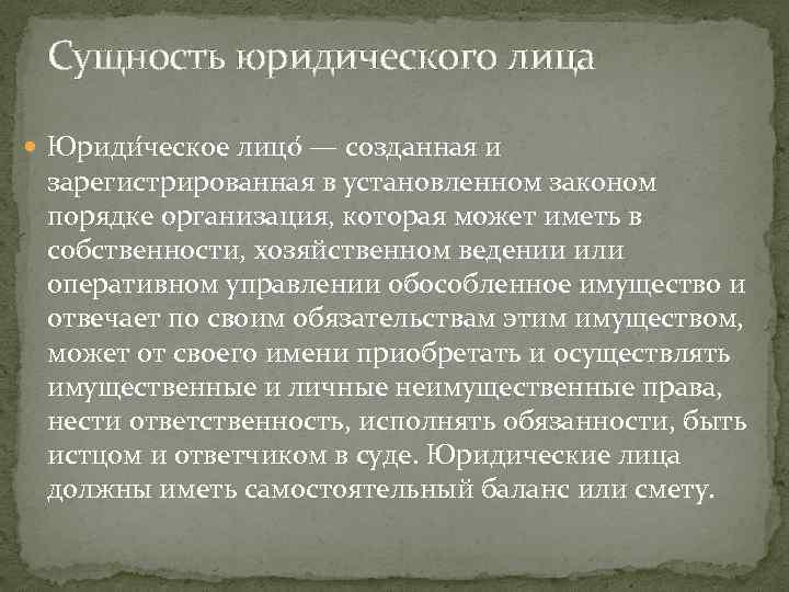 Сущность юридического лица Юриди ческое лицо — созданная и зарегистрированная в установленном законом порядке