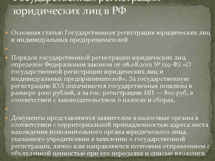 Государственная регистрация юридических лиц в РФ Основная статья: Государственная регистрация юридических лиц и индивидуальных