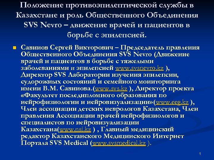 Положение противоэпилептической службы в Казахстане и роль Общественного Объединения SVS Nevro – движение врачей