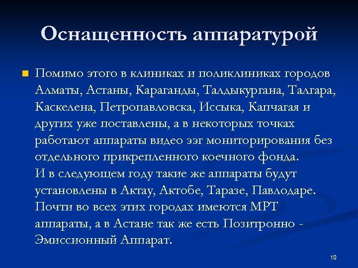 Оснащенность аппаратурой n Помимо этого в клиниках и поликлиниках городов Алматы, Астаны, Караганды, Талдыкургана,