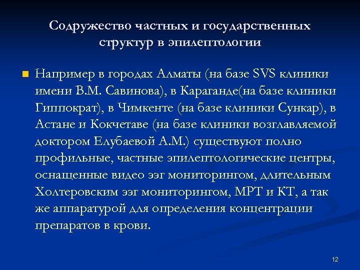 Содружество частных и государственных структур в эпилептологии n Например в городах Алматы (на базе