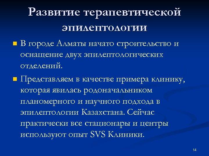 Развитие терапевтической эпилептологии n n В городе Алматы начато строительство и оснащение двух эпилептологических