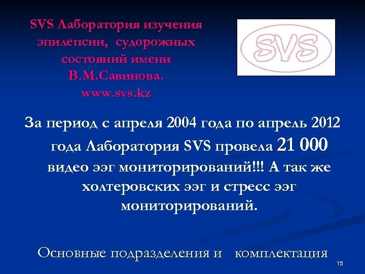 SVS Лаборатория изучения эпилепсии, судорожных состояний имени В. М. Савинова. www. svs. kz За