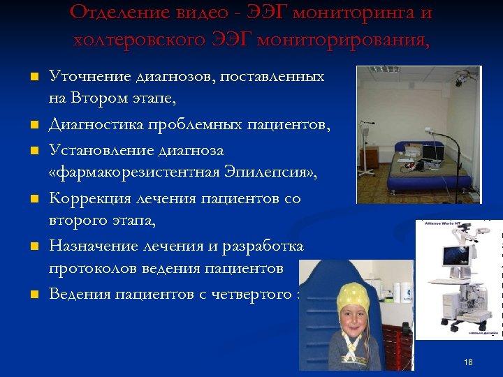 Отделение видео - ЭЭГ мониторинга и холтеровского ЭЭГ мониторирования, n n n Уточнение диагнозов,