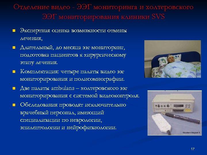 Отделение видео - ЭЭГ мониторинга и холтеровского ЭЭГ мониторирования клиники SVS n n n
