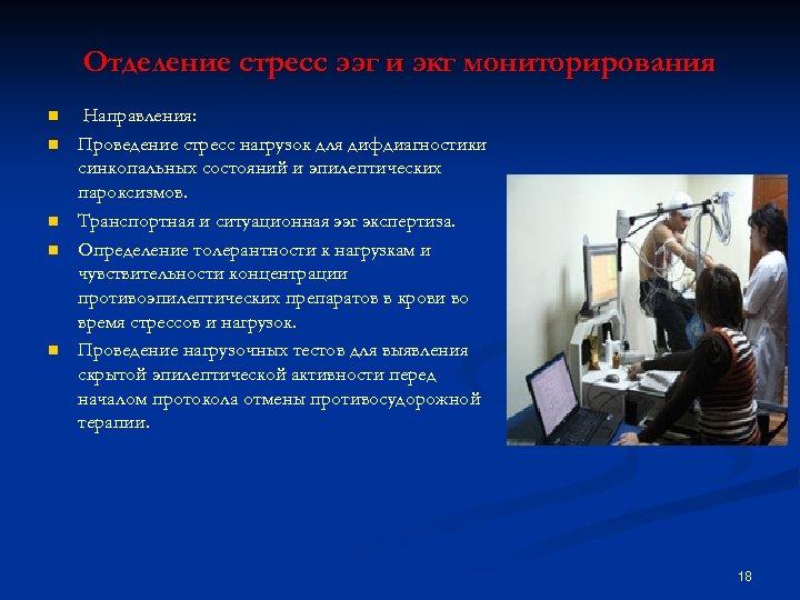 Отделение стресс ээг и экг мониторирования n n n Направления: Проведение стресс нагрузок для