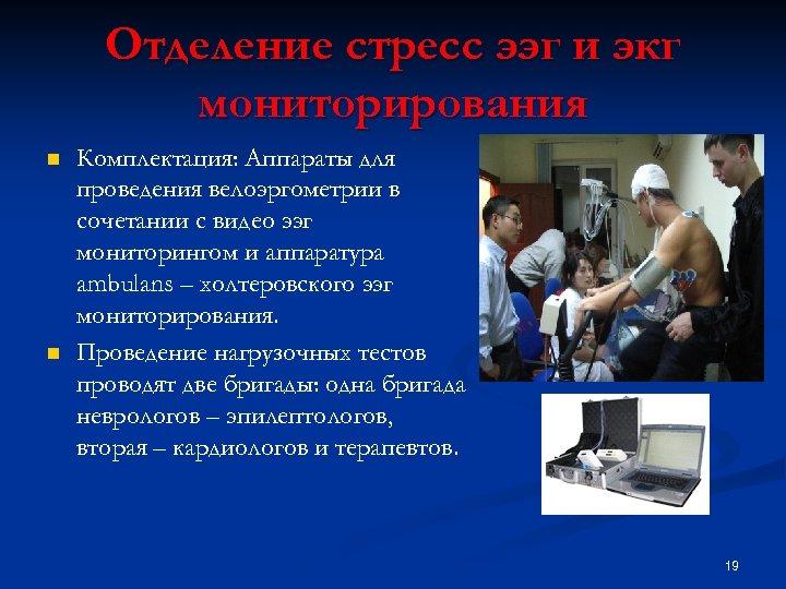 Отделение стресс ээг и экг мониторирования n n Комплектация: Аппараты для проведения велоэргометрии в