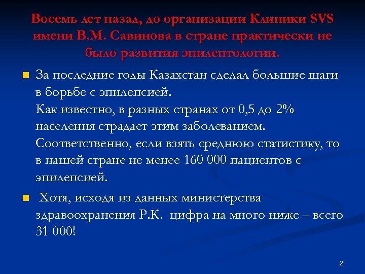 Восемь лет назад, до организации Клиники SVS имени В. М. Савинова в стране практически