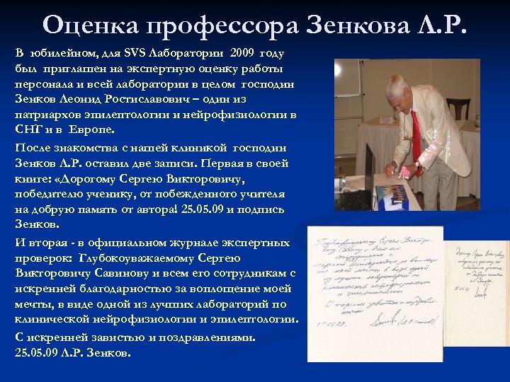 Оценка профессора Зенкова Л. Р. В юбилейном, для SVS Лаборатории 2009 году был приглашен