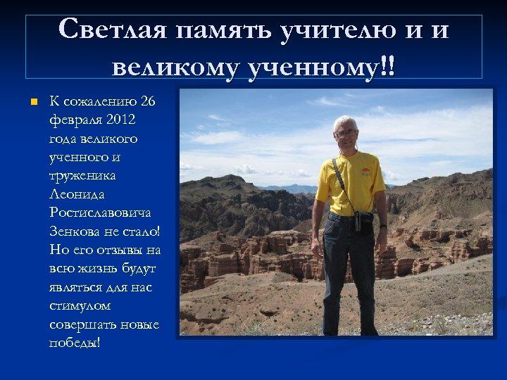 Светлая память учителю и и великому ученному!! n К сожалению 26 февраля 2012 года