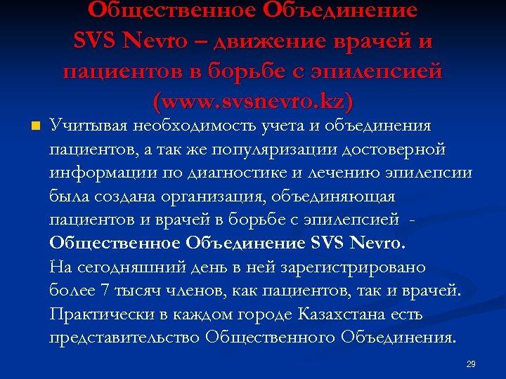 Общественное Объединение SVS Nevro – движение врачей и пациентов в борьбе с эпилепсией (www.
