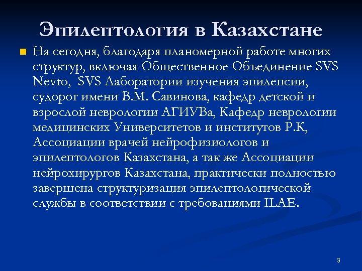 Эпилептология в Казахстане n На сегодня, благодаря планомерной работе многих структур, включая Общественное Объединение