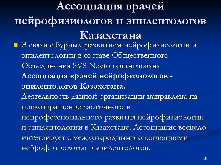 Ассоциация врачей нейрофизиологов и эпилептологов Казахстана n В связи с бурным развитием нейрофизиологии и