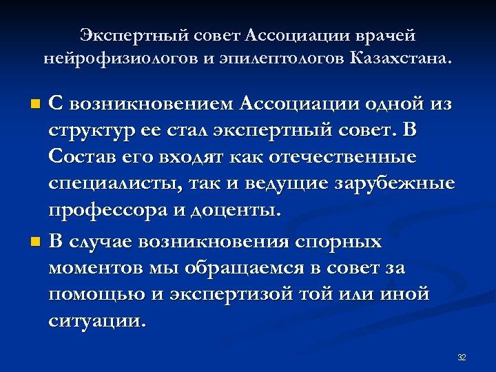 Экспертный совет Ассоциации врачей нейрофизиологов и эпилептологов Казахстана. С возникновением Ассоциации одной из структур