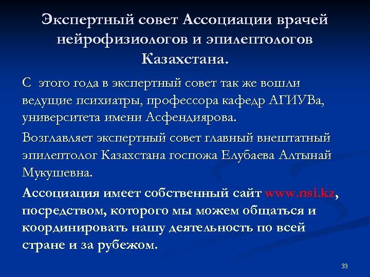 Экспертный совет Ассоциации врачей нейрофизиологов и эпилептологов Казахстана. С этого года в экспертный совет