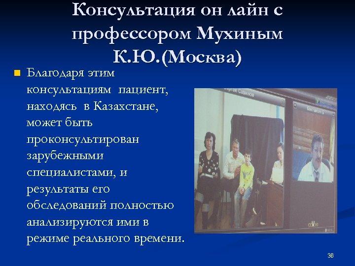 n Консультация он лайн с профессором Мухиным К. Ю. (Москва) Благодаря этим консультациям пациент,