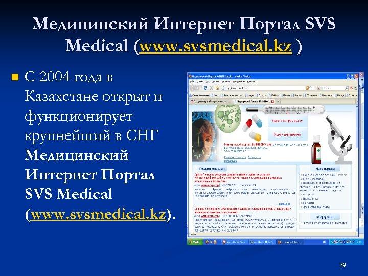 Медицинский Интернет Портал SVS Medical (www. svsmedical. kz ) n С 2004 года в