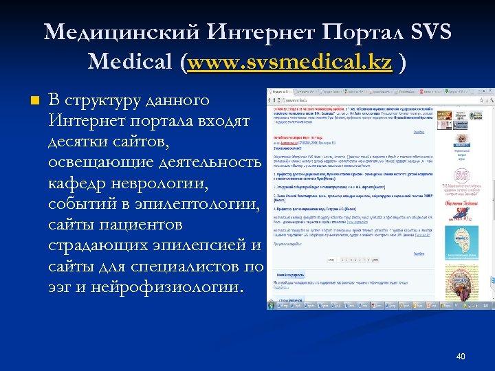 Медицинский Интернет Портал SVS Medical (www. svsmedical. kz ) n В структуру данного Интернет