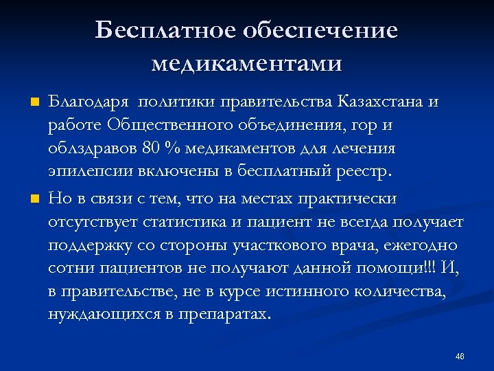 Бесплатное обеспечение медикаментами n n Благодаря политики правительства Казахстана и работе Общественного объединения, гор