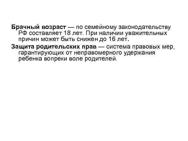 Брачный возраст — по семейному законодательству РФ составляет 18 лет. При наличии уважительных причин
