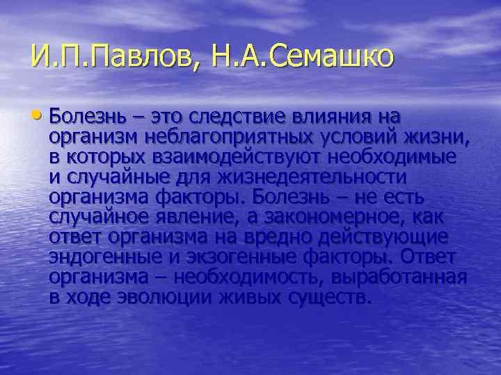 И. П. Павлов, Н. А. Семашко • Болезнь – это следствие влияния на организм