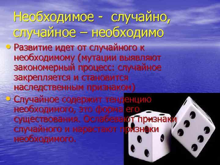 Необходимое - случайно, случайное – необходимо • Развитие идет от случайного к необходимому (мутации