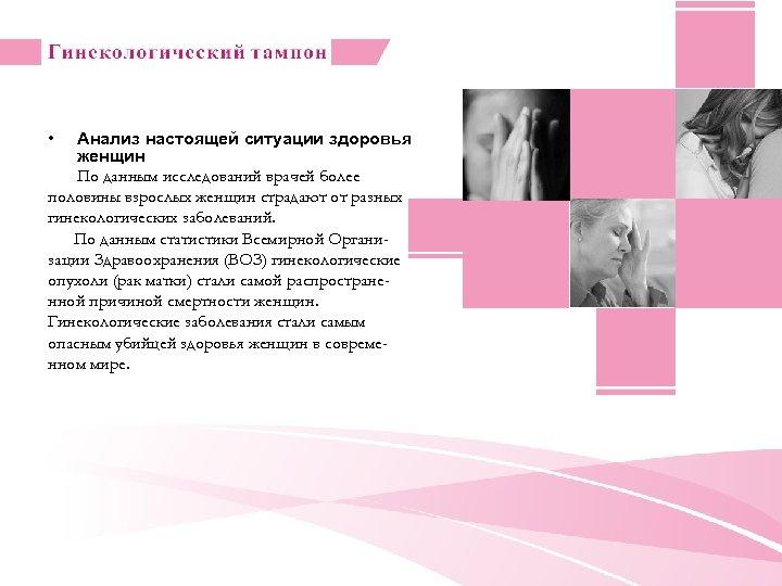 • Анализ настоящей ситуации здоровья женщин По данным исследований врачей более половины взрослых