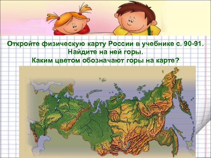 Откройте физическую карту России в учебнике с. 90 -91. Найдите на ней горы. Каким