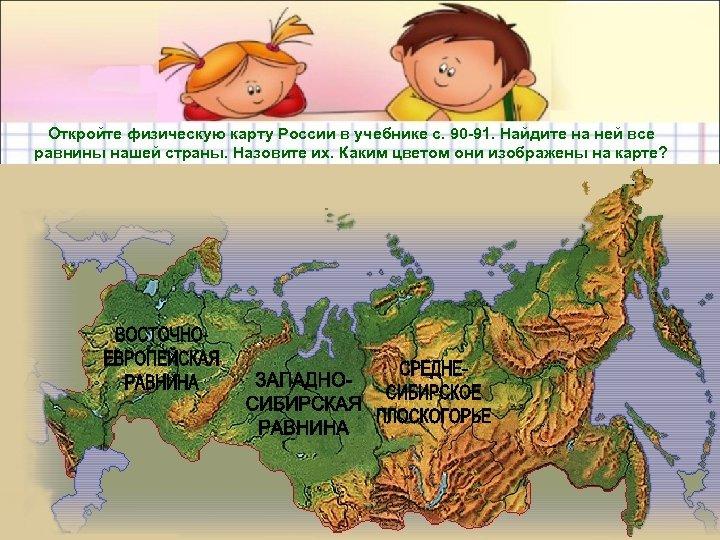 Откройте физическую карту России в учебнике с. 90 -91. Найдите на ней все равнины