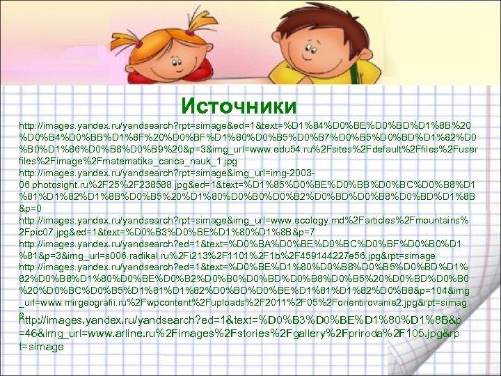 Источники http: //images. yandex. ru/yandsearch? rpt=simage&ed=1&text=%D 1%84%D 0%BE%D 0%BD%D 1%8 B%20 %D 0%B 4%D