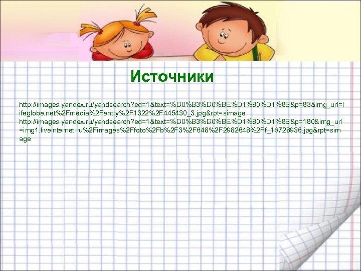 Источники http: //images. yandex. ru/yandsearch? ed=1&text=%D 0%B 3%D 0%BE%D 1%80%D 1%8 B&p=83&img_url=l ifeglobe. net%2