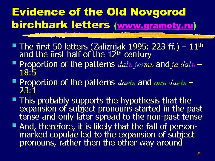 Evidence of the Old Novgorod birchbark letters (www. gramoty. ru) § The first 50