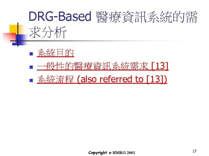 DRG-Based 醫療資訊系統的需 求分析 n n n 系統目的 一般性的醫療資訊系統需求 [13] 系統流程 (also referred to [13])