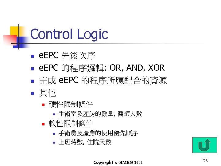 Control Logic n n e. EPC 先後次序 e. EPC 的程序邏輯: OR, AND, XOR 完成