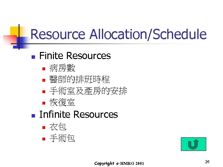 Resource Allocation/Schedule n Finite Resources n n n 病房數 醫師的排班時程 手術室及產房的安排 恢復室 Infinite Resources