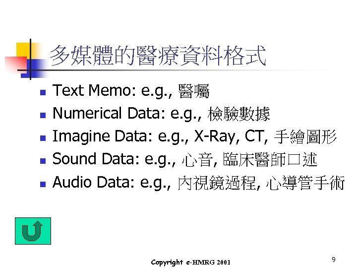 多媒體的醫療資料格式 n n n Text Memo: e. g. , 醫囑 Numerical Data: e. g.