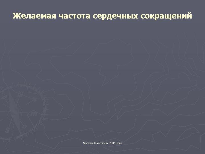 Желаемая частота сердечных сокращений Москва 14 октября 2011 года