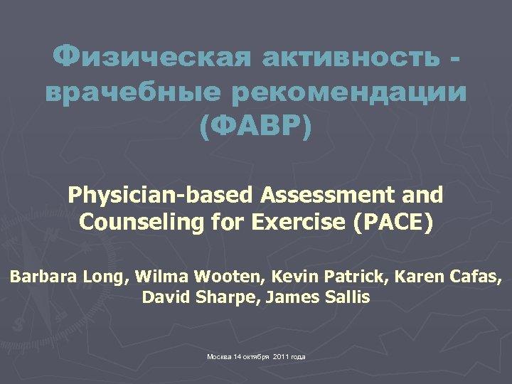 Физическая активность - врачебные рекомендации (ФАВР) Physician-based Assessment and Counseling for Exercise (PACE) Barbara