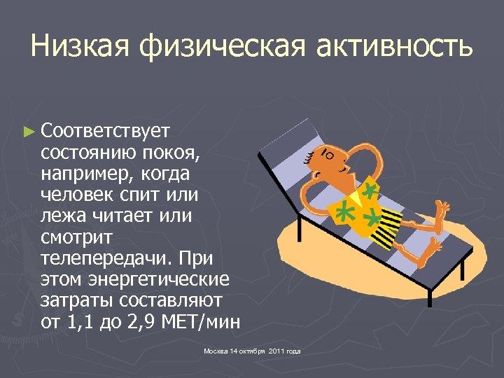 Низкая физическая активность ► Соответствует состоянию покоя, например, когда человек спит или лежа читает