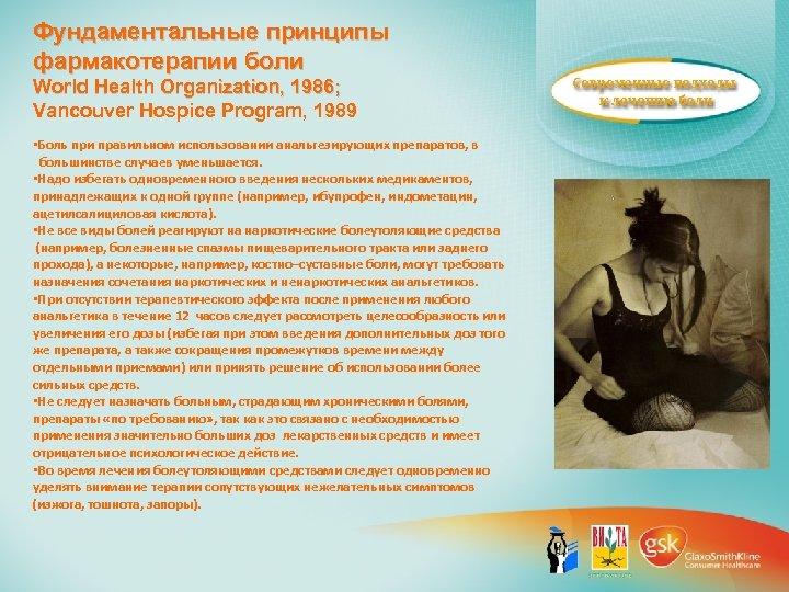 Фундаментальные принципы фармакотерапии боли World Health Organization, 1986; Vancouver Hospice Program, 1989 • Боль