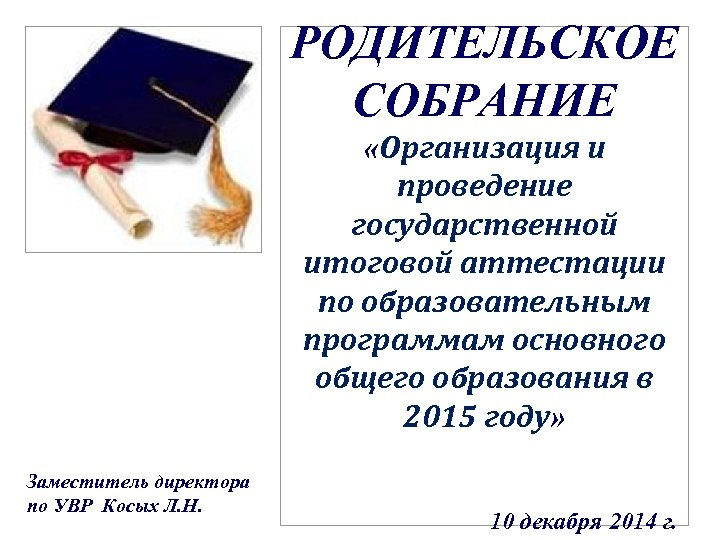РОДИТЕЛЬСКОЕ СОБРАНИЕ «Организация и проведение государственной итоговой аттестации по образовательным программам основного общего образования