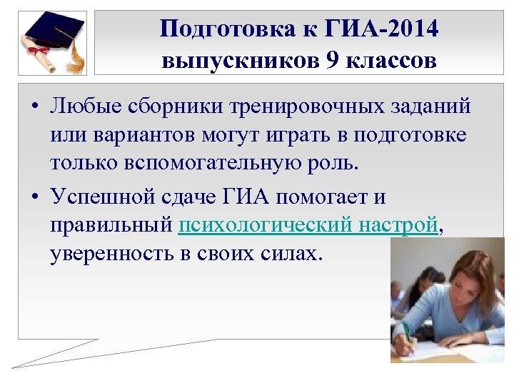 Подготовка к ГИА-2014 выпускников 9 классов • Любые сборники тренировочных заданий или вариантов могут