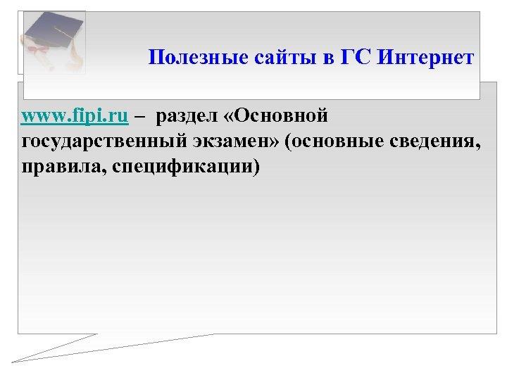 Полезные сайты в ГС Интернет www. fipi. ru – раздел «Основной государственный экзамен» (основные