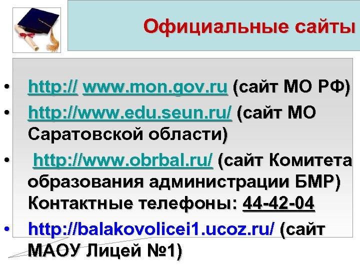 Официальные сайты • http: // www. mon. gov. ru (сайт МО РФ) • http: