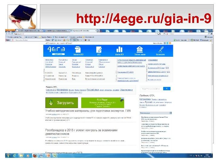 http: //4 ege. ru/gia-in-9