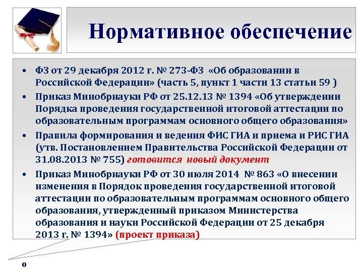 Нормативное обеспечение • ФЗ от 29 декабря 2012 г. № 273 -ФЗ «Об образовании